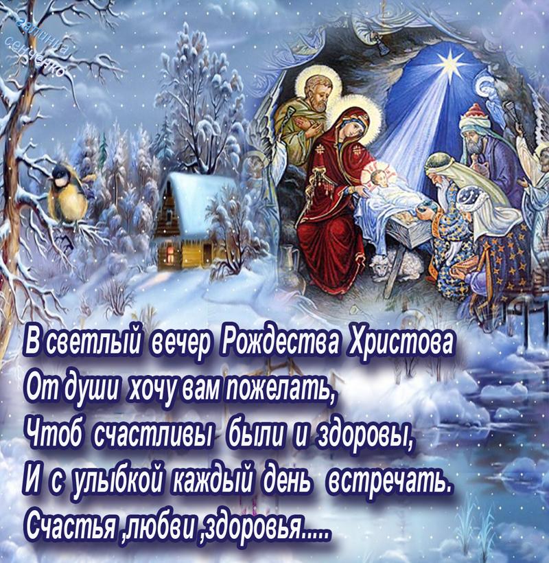 стихи на рождество папе короткие люблю